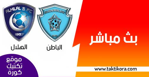 مشاهدة مباراة الهلال والباطن بث مباشر لايف 08-02-2019 الدوري السعودي