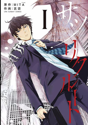 [Manga] サツリクルート 第01巻 [Satsu Rikuruto Vol 01] Raw Download