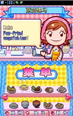 【NDS】料理媽媽(廚房老媽、Cooking Mama),模擬廚藝好玩遊戲!