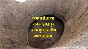 vyapari hatya kand shahpur rajkumar jain, journalist jitaindra makhieja jabalpur,