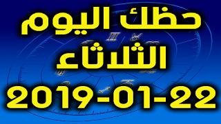 حظك اليوم الثلاثاء 22-01-2019 - Daily Horoscope