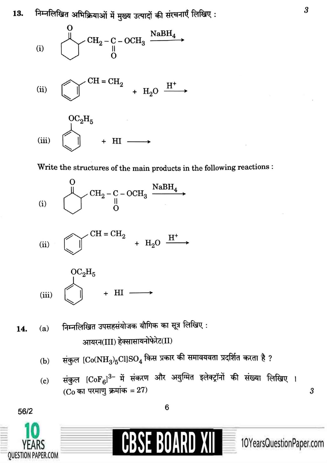 CBSE class 12th 2018 Chemistry previous year question paper