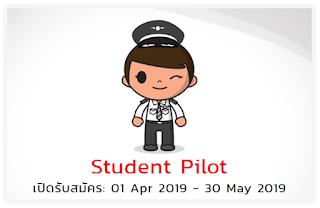 Student Pilot Thai Airasia 2019