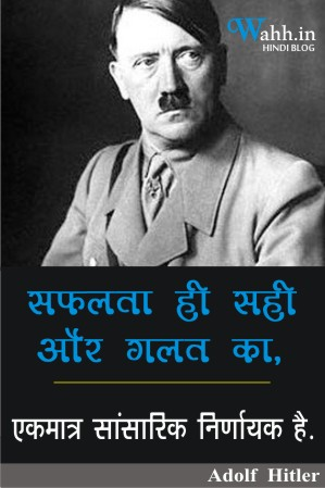Hitler-Best-Quotes