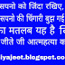 Motivational story in hindi बही करे जो हमे पसंद हो।