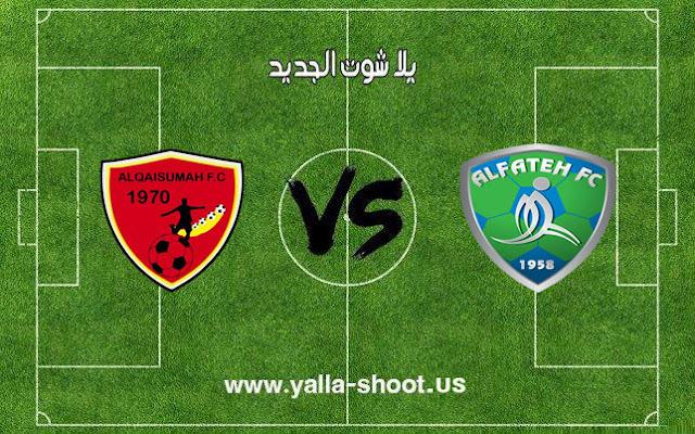 اهداف مباراة الفتح والقيصومة اليوم 17-1-2019 كأس خادم الحرمين الشريفين