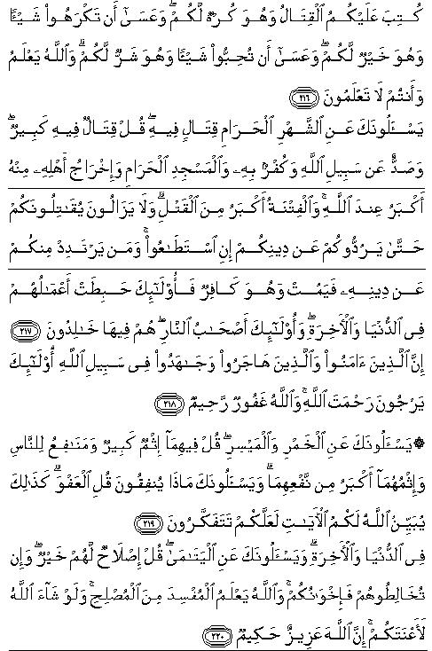 Al Baqarah Ayat 216 : baqarah, Surat, Baqarah, Lengkap, Dengan, Terjemahannya, Alquran