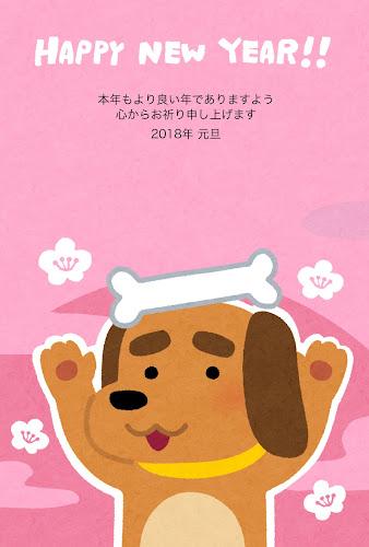 骨を頭に置いた犬のイラスト年賀状(戌年)