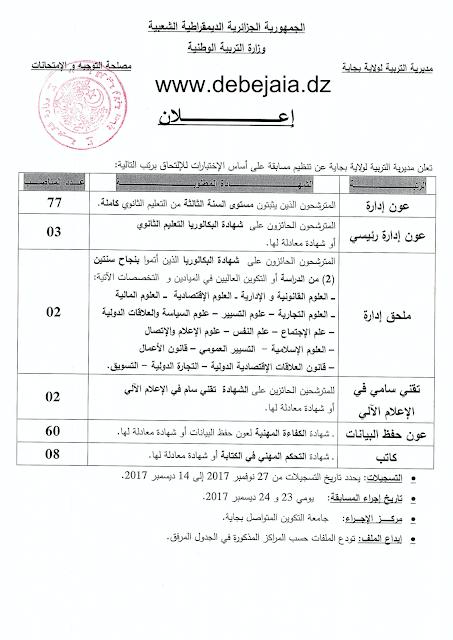 اعلان توظيف بمديرية التربية لولاية بجاية نوفمبر 2017 ( 152 منصب )