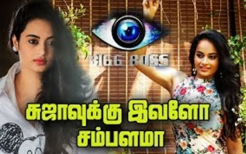 Suja Varunee Paid Huge To Become Part Of Bigg Boss To Replace Oviya | Suja Varunee Increase BB TRP?