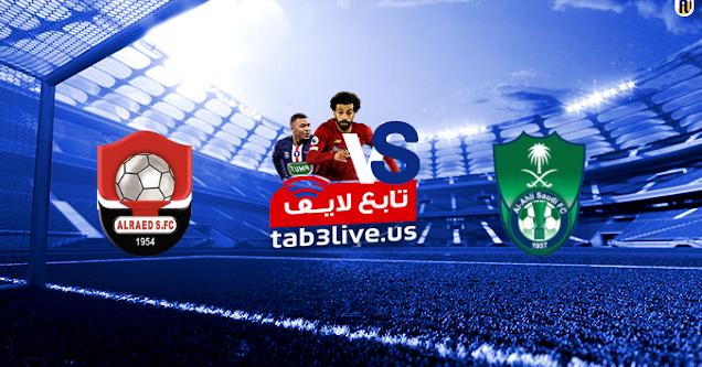 مشاهدة مباراة الاهلي والرائد بث مباشر اليوم 2020/09/09 الدوري السعودي