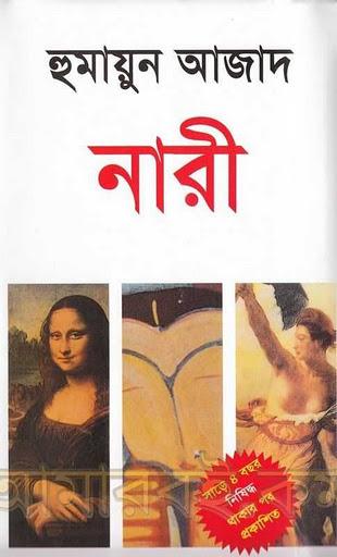 Nari by Humayun Azad - Humayun Azad Books Pdf