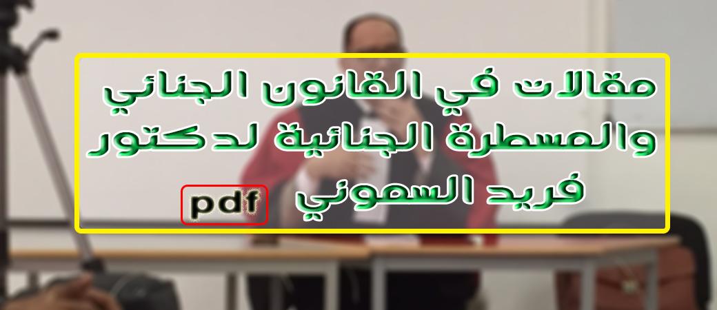 تحميل مقالات في القانون الجنائي والمسطرة الجنائية لدكتور فريد السموني pdf