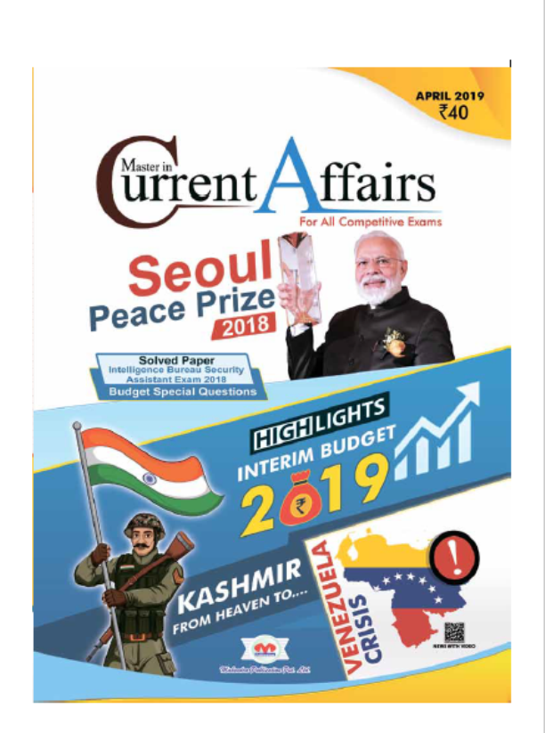 Mahendra Current Affairs (April 2019) : For All Competitive Exam PDF Book