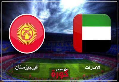 مشاهدة مباراة الامارات وقيرجيزستان بث مباشر اليو