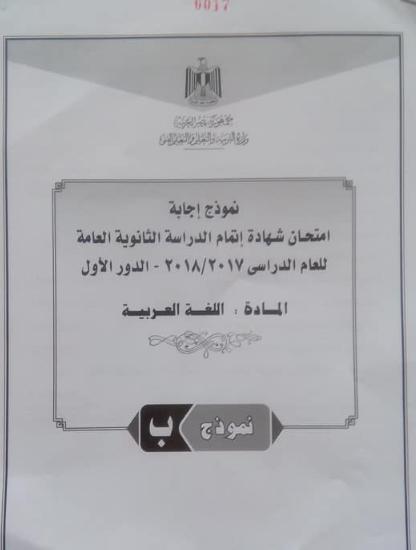 بالصور نموذج الإجابات الرسمى الخاص بمادة اللغة العربية لطلاب الثانوية العامه 2018