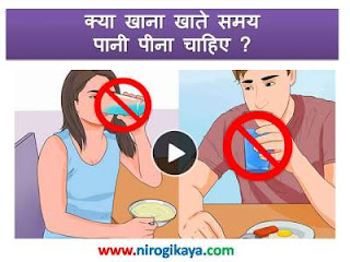 side-effects-of-drinking-water-while-eating-in-hindi