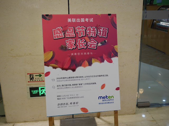 Sign for a Thanksgiving Day event at Meten