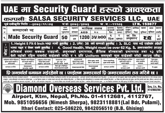 Jobs in UAE for Nepali, Salary Rs 35,700