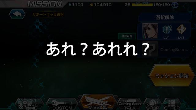 FF7のゲーム「G-BIKE」で「バハムート討伐戦」ができない気がする