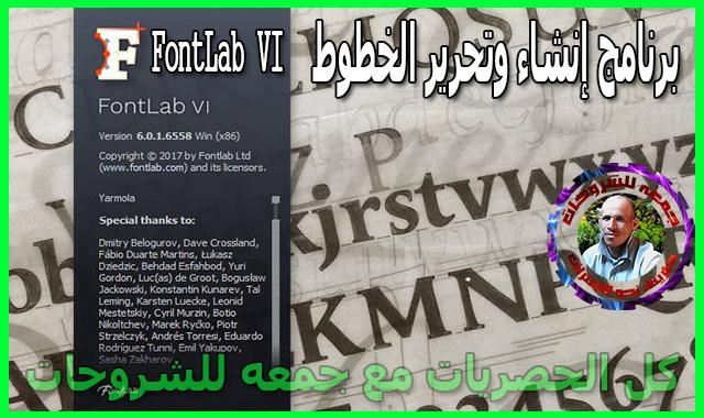 برنامج إنشاء وتحرير الخطوط  FontLab VI 6.1.3.7013