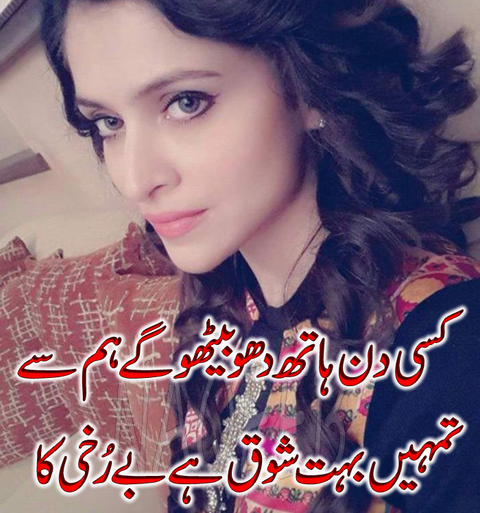 latest sad poetry pics with girl images - Best Urdu Poetry Images ...