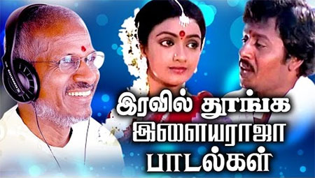 Ilaiyaraja Tamil Hits Songs – Tamil Best Ever Songs Collections