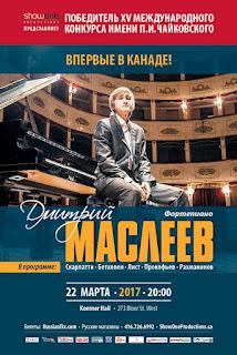 Show One Productions представляет: Впервые в Канаде! Дмитрий Маслеев - фортепиано