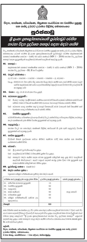 Management Assistant - Sri Lanka Planetarium Job Vacancy