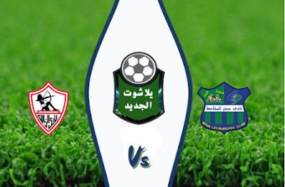 نتيجة مباراة الزمالك ومصر المقاصة بتاريخ 03-10-2019 الدوري المصري