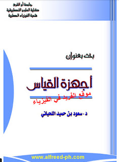 كتاب أجهزة القياس الفيزيائية pdf الدكتور / سعود اللحياني