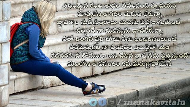 telugu love failure quotes images
