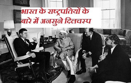 Interesting and Unknown facts about Indian Presidents