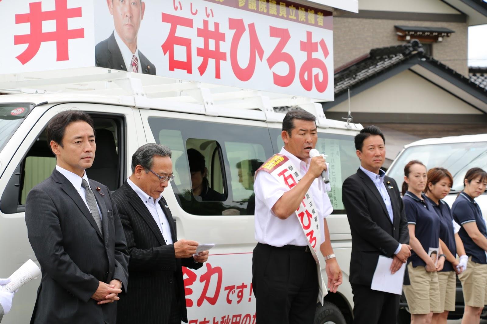 議員 後藤田