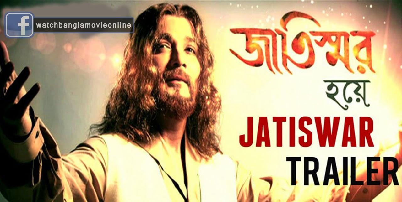jatiswar full movie 2013 download