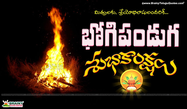 Here is telugu bhogi greetings, Bhogi Greetings in telugu, Best Telugu Festival Bhogi Pongal Greetings, Telugu Bhogi Shubhakankshalu, Bhogi Sankranti Kanuma Panduga shubhakankshalu telugulo, Bhogi 2017 Greetings in telugu, Happy Bhogi 2017 Greetings in telugu, Bhogi Quotes, bhogi HD Wallpapers, Bhogi images, Bhogi gfx desings, Bhogi thoughts in telugu, Nice top Bhogi telugu Sankranti Festival greetings wallpapers images poems information in telugu, sankranti shubhakankshalu in telugu, Beautiful telugu bhogi greetings wallpapers images, Nice top HD wallpapers for bhogi pongal.