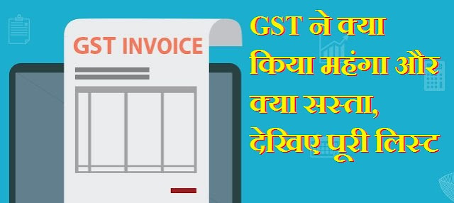 GST, Goods and Service Tax, Goods and Simple Tax, Price list of GST, GST price list, price after gst