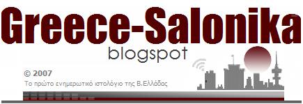 Greece-Salonika| Ενημέρωση και Άποψη