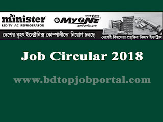 Minister and Myone Group Job Circular 2018