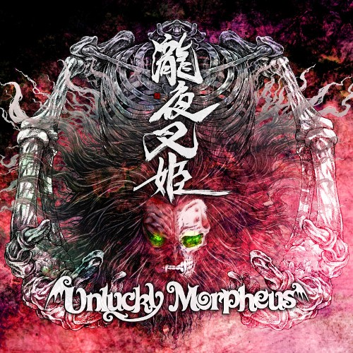 Unlucky Morpheus - 瀧夜叉姫 rar