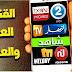تطبيق خرافي كليا لمشاهدة أي قناة على كوكب الارض عربية أو عالمية بهذا التطبيق الجديد لايفوتك 2018