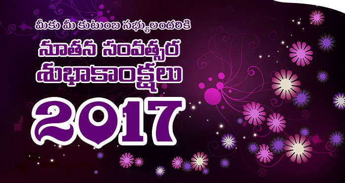 quotes 2017 happy new year telugu