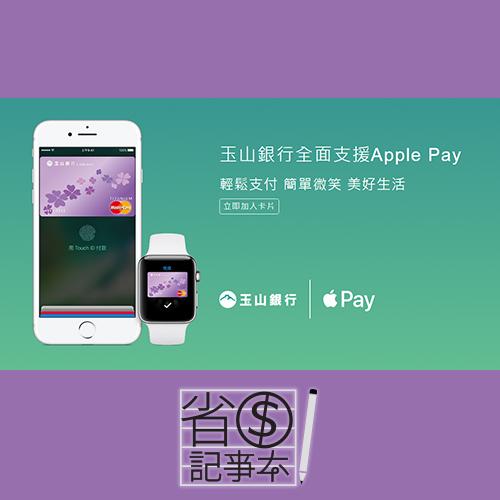 【Apple Pay】各銀行優惠 任務詳解 (3) 玉山銀行