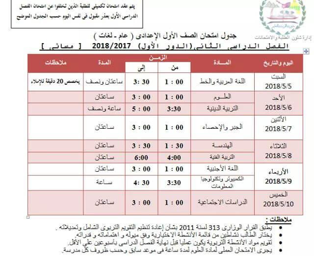 جدول امتحانات الصف الأول الاعدادى الترم الثاني 2018 محافظة الجيزة