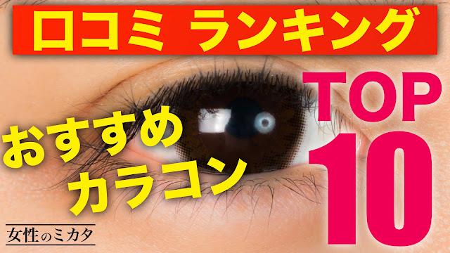 口コミランキング!おすすめ人気カラコンTOP10【ナチュラルカラコン編】