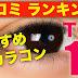 おすすめ人気カラコン!口コミランキングTOP10【ナチュラルカラコン編】