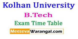 Kolhan University B.Tech Vth Sem (2014-18) / VIIth Sem (2013-17) Exam Time Table