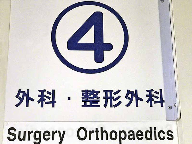 Surgery, Orthopaedics, sign, hospital, Nago, Okinawa