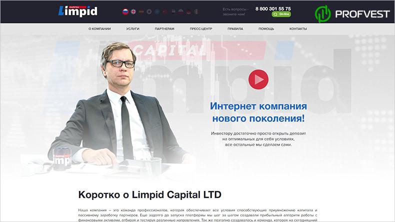 Вебинар и регистрация компании Limpid Capital