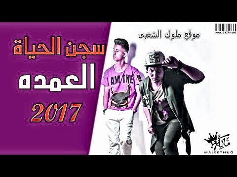 مهرجان سجن الحياة - محمود العمده - احمد لبط